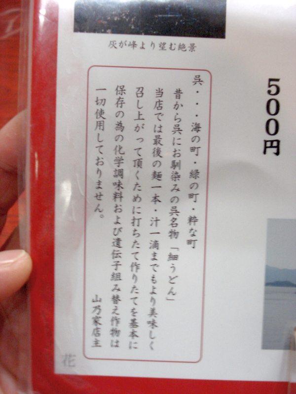 めにゅ~.JPG
